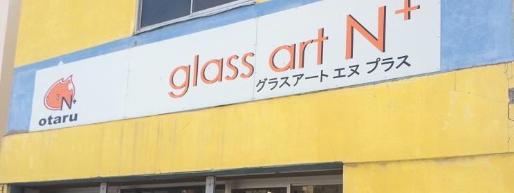 glass art N+(グラスアートエヌプラス)